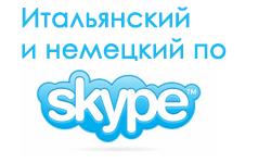 Итальянский и немецкий по Skype